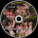 【31】 CD写真集「七日堂裸詣り」(スライドショー形式)