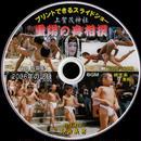 【28】 CD写真集「重陽の烏相撲」(スライドショー形式)