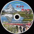 〈01〉 DVD写真集「スイス夏の旅」(スライドショー形式)