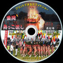 【36】 CD写真集「盛岡舟っこ流し」(スライドショー形式)