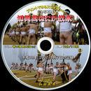 【33】 CD写真集「加賀鳶はだか放水」(スライドショー形式)