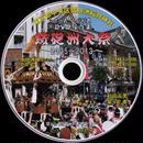 【10】 DVD写真集「鐵砲洲大祭」(ホームページ形式)