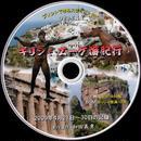 〈03〉 DVD写真集「ギリシャ・エーゲ海紀行」(スライドショー形式)