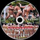 【46】 CD写真集「船橋大神宮奉納相撲」(スライドショー形式)