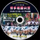 【06】 DVD写真集「博多祇園山笠」(スライドショー形式)/改訂増補版