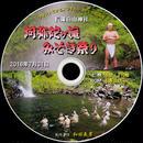 【55】 New! CD写真集「阿弥陀ヶ滝みそぎ祭り」(スライドショー形式)