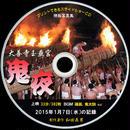 【48】 CD写真集「大善寺玉垂宮鬼夜」(スライドショー形式)