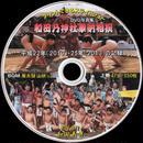 【34】DVD写真集「和田乃神社奉納相撲」(スライドショー形式)/改訂増補版