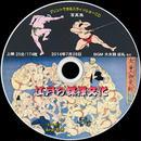 【44】 CD写真集「江戸の裸褌文化」(スライドショー形式)