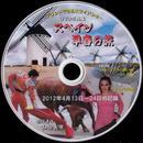〈02〉 DVD写真集「スペイン早春の旅」(スライドショー形式)