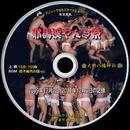 【43】 CD写真集「耶馬溪やんさ祭」(スライドショー形式)