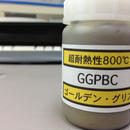 【金型向け】超耐熱性800℃ゴールデングリス