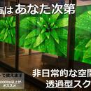【展示会、ディスプレイ商品】背面投影スクリーン40インチ(グレー)