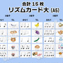 リズムカード(大)★『食べ物シリーズリズムカード』1枚A5サイズ合計15枚