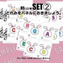 SET②『どれみをパネルにおきましょう』ト音譜表・ヘ音譜表・どれみ・ABC【楽譜付】パネルシート