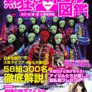 『熱狂!アイドル図鑑 2016春・夏』 まどかサイン入り