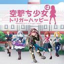 ドラマCD『空撃ち少女はトリガーハッピー』