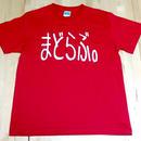 寺崎まどか Tシャツ