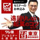 【2018年12月13日東京】遠回りしない起業のコツセミナー/ワシ塾プレセミナー&説明会