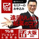 【2018年12月18日大阪】遠回りしない起業のコツセミナー/ワシ塾プレセミナー&説明会