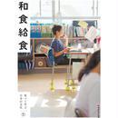 和食給食 食べて学ぶ日本の文化①