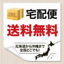 ¥3,000以上で【送料無料】4月中