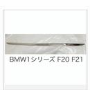 BMW1シリーズ トランクドアメッキトリム