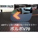 ボルボV70 LEDウィンカー内蔵ブルーワイドミラー