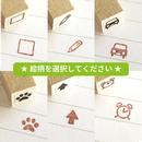 Miniミニスタンプ【単品】Bグループ