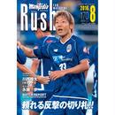 Rush No.170 16年8月号 インタビュー:川西翔太 永藤歩