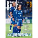 Rush No.171 16年9月号 インタビュー:佐藤優平 鈴木雄斗