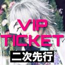 【二次先行】2019年3月23日(土)ワンマン『天空庭園エンティティ』VIPチケット(チケット+CDアルバム+特典)