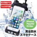 防水ケース IPX8認定  iPhone 8Plus/XS Plus/XR スマホポーチ 指紋認証対応