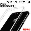 iPhone 7/8 8Plus X XS Xr ソフトケース 耐衝撃