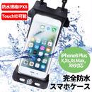 防水ケース スマホ IPX8認定  iPhone 8Plus XS Plus XR Xs X スマホポーチ 指紋認証対応