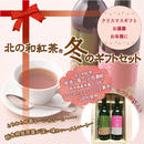 北の和紅茶 ギフトセット 那須-苺-(2倍濃縮)&ストレート 各1本入り