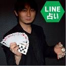 【LINE占い】占い奇術師ぼっくりのLINE占い