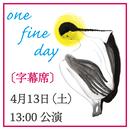 【字幕席】4/13(土) 13:00公演