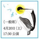 【一般席】4/20(土) 17:30公演