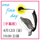【字幕席】4/12(金) 19:00公演
