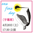 【字幕席】4/20(土) 17:30公演
