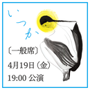 【一般席】4/19(金) 19:00公演
