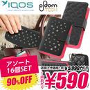 SET-1 【590円×16個SET】iQOS アイコス 専用ケース スタッズ キルティング メンズ レディース ポーチ / ブラック×ピンク