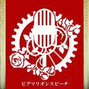 「ピグマリオンスピーチ」音源