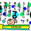 【はるき】ダウンロード版