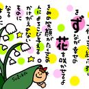 ダウンロード版【すず花】ちゃん