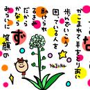 ダウンロード版【なず菜】ちゃん