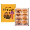 薩摩芋タルト8個入り