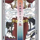 日本神話タロット 極 フルデッキ 第弐版