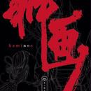 日本神話タロット画集「神画〜kaminoe〜」